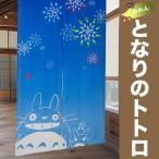 Yahoo!カーテン ブラインドのコンポ送料無料 トトロのれん 夏の思い出 幅85cm×丈150cm