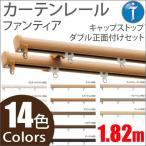 タチカワ カーテンレール ファンティア キャップストップセット 1.82m ダブル正面付けセット ダブル正面付けブラケット3個付き
