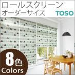 トーソー(TOSO) ロールスクリーン コンテ ウォッシャブル 幅121〜160cm×丈161〜200cm