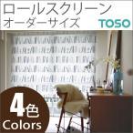 トーソー(TOSO) ロールスクリーン オーディー ウォッシャブル 幅30〜50cm×丈81〜120cm