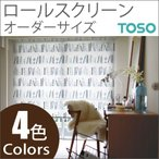 トーソー(TOSO) ロールスクリーン オーディー ウォッシャブル 幅81〜120cm×丈81〜120cm