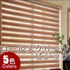調光ロールスクリーン トーソー ビジック(ビジック小窓) ウッドルック 幅81〜120cm×丈81〜120cm