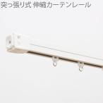 テンションタイプカーテンレール 伸縮カーテンレール  Mサイズ 78~130cm