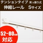 テンションタイプカーテンレール 伸縮カーテンレール  Sサイズ 52~80cm