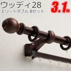TOSOカーテンレール ウッディ28 Bキャップ (3.1M) エリートダブルセット 木製カーテンレール 装飾レール