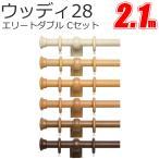 TOSOカーテンレール ウッディ28 Cキャップ (2.1M) エリートダブルセット 木製カーテンレール 装飾レール