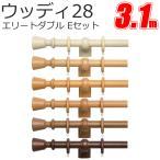TOSOカーテンレール ウッディ28 Eキャップ (3.1M) エリートダブルセット 木製カーテンレール 装飾レール