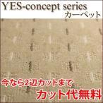 YESコンセプト カーペット new F-mode 江戸間 6帖 6畳 261cm×352cm