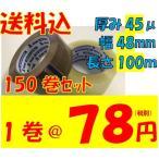 ショッピングテープ OPPテープ 厚み45μ幅48mm長さ100m 透明 150巻セット