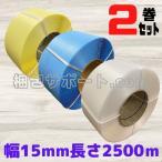ショッピングバンド PPバンド 全3色2巻セット(1巻2870円)幅15.5mm長さ2500m 黄色・青色・透明白 自動梱包機用 200φ