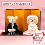 和風ウェルカムベア「しあわせくまさん座ったタイプ」手作りキット(金屏風・もうせん付きセット)ウェルカムドール 結婚式 和婚 披露宴 和装