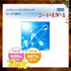 シード UV-1 (SEEDUV-1)  1枚 【20ポイント付】  定形外対応! 【ハードコンタクト】