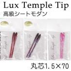 【修理オプション】メガネの耳あて交換 「Lux Temple Tip」 (丸芯)