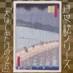 歌川広重 大はしあたけの夕立 セリート スマホ&メガネクリーナー 超極細繊維クロス180×120サイズ 浮世絵シリーズ