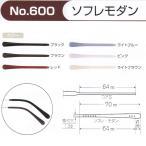 (修理オプション) メガネの耳あて交換 「ソフレモダン」(平芯)  パッケージ無商品