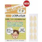 サンニシムラ製 メガネの鼻パットクッション 4ペア入り ●定型外対応! 【ソフティーパット】