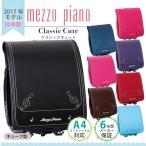 ショッピングメゾピアノ mezzopiano(メゾピアノ) ランドセル クラシックキュート 2017
