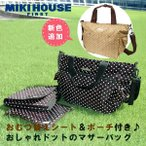 MIKI HOUSE(ミキハウス) おしゃれドットの2WAYマザーバッグ