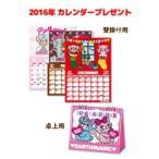 【単品での購入はできません!!】《非売品》EARTHMAGIC(アースマジック)★アースマジックのみ新作10800円以上お買い上げプレゼント・カレンダー