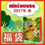 mikihouse(ミキハウス)福袋 送料無料/2017オータムパック/福袋/男の子/女の子