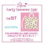 【単品での購入は不可となります】《非売品》RONIのみ新作1万円税込みお買い上げにてツーウェイトートバッグプレゼント