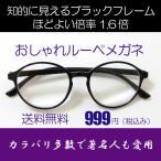 ルーペメガネ 両手が使える おしゃれな拡大鏡 知的デザイン ブラックフレーム 倍率1.6倍 おしゃれケース付き
