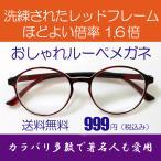 ルーペメガネ 両手が使える おしゃれな拡大鏡 洗練されたレッドフレーム 倍率1.6倍 おしゃれケース付き