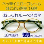 ルーペメガネ 両手が使える おしゃれな拡大鏡 高級感のあるべっ甲柄イエローフレーム 倍率1.6倍 おしゃれケース付き