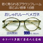 ルーペメガネ 両手が使える おしゃれな拡大鏡 10歳若返るフレンチブラウンフレーム倍率1.6倍 おしゃれケース付き