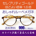 ルーペメガネ 両手が使える おしゃれな拡大鏡 セレブリティゴールドフレーム 倍率1.6倍 おしゃれケース付き