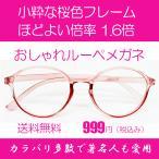 ルーペメガネ 両手が使える おしゃれな拡大鏡   流行の桜色フレーム 倍率1.6倍 おしゃれケース付き