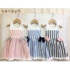 Seraph / セラフ 子供服  ストライプリボンエプロンドレス  女の子