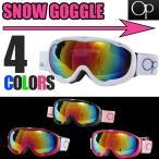 スキーゴーグル スノーボードゴーグル レディース レボミラーレンズ 球面レンズ 4色 OP(オーシャンパシフィック)