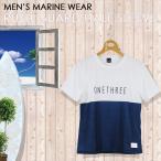 ショッピングラッシュ ラッシュガード メンズ 半袖 ルーズな着心地 カジュアルデザイン ツートンカラー ホワイト/ネイビー