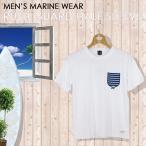 ショッピングラッシュ ラッシュガード メンズ 半袖 ルーズな着心地 カジュアルデザイン ポケット付 ホワイト