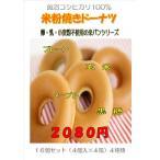 ドーナツ 米パンドーナツ プレーン・玄米・メープル・黒糖 選べるセット コパドーナツ