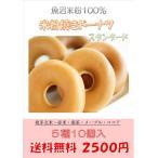 ドーナツ 送料無料 スタンダード5種(発芽玄米・赤米・桑茶・メープル・ココア)5種10個セット 米粉焼きドーナツ