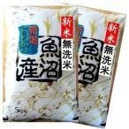 【新米】《28年産》魚沼産コシヒカリ10kg(5Kg×2袋)【無洗米】  【送料無料】