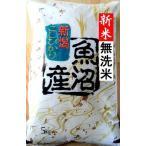 【新米】《28年産》魚沼産コシヒカリ5Kg【無洗米】