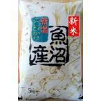 【新米】《28年産》魚沼産コシヒカリ5Kg【白米】