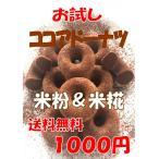 お試し 送料無料 ココアスイーツ 米粉 米糀 ノンアルコール甘酒 魚沼産コシヒカリ 焼きドーナツ ココアドーナツ 8個セット