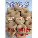 米粉ドーナツ 豆乳ドーナツ 焼きドーナツ  卵 乳 小麦粉不使用 アレルギー対応 コメパンプチドーナツ 3種類 72個セット 送料無料