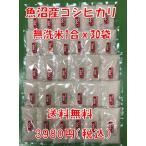 送料無料 元年産魚沼コシヒカリ 1合150g×30個 無洗米4.5kg 小分けパック 玄米5kg分