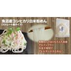 米粉めん 魚沼産コシヒカリの つるつる 白米粉めん14食セット