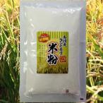 米粉 2400円以上送料無料 魚沼産コシヒカリ100% 米粉1Kg
