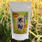 米粉 2400円以上送料無料 魚沼産コシヒカリ100% 米粉500g