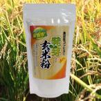 【2400円以上送料無料】魚沼産コシヒカリ100% 発芽玄米粉250g