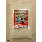 発芽玄米焙煎粉 魚沼産コシヒカリ100% 発芽玄米粉(焙煎)1Kg