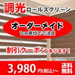 調光ロールスクリーン ドロシーL20-002:横(50〜60)縦(101〜140)
