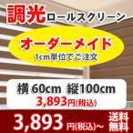 調光ロールスクリーン ドロシーL20-019:横(121〜150)縦(90〜100)